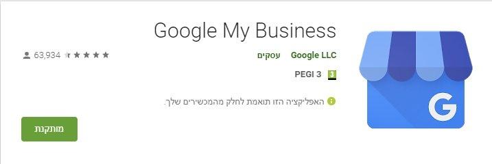 גוגל לעסק שלי בפליי מרקט