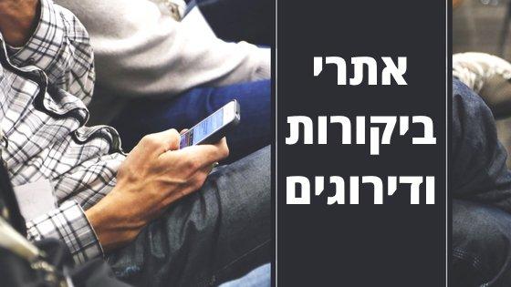 דירוגים עסקיים בישראל