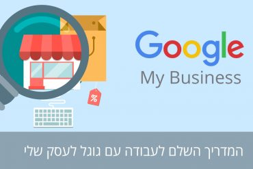 גוגל לעסק שלי Google my business