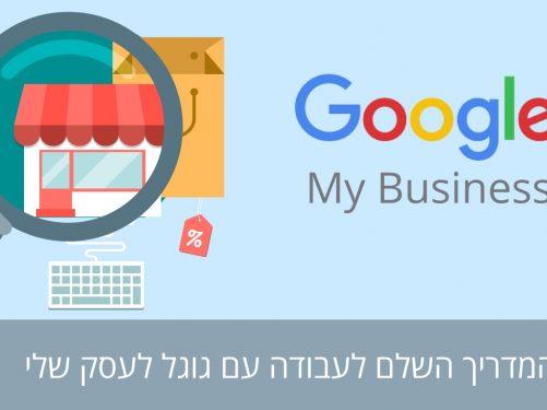 גוגל לעסק שלי Google my business