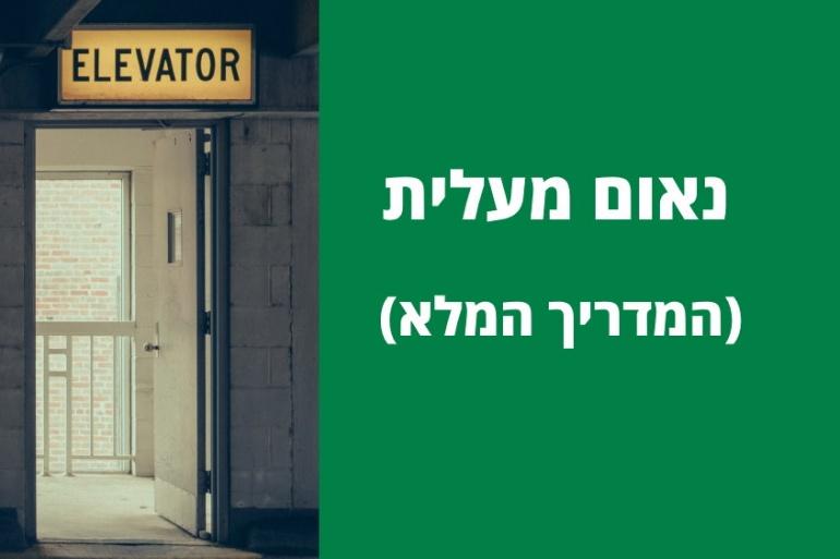 נאום המעלית