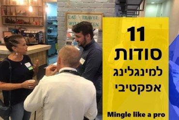 11 סודות למיגנלינג אפקטיבי