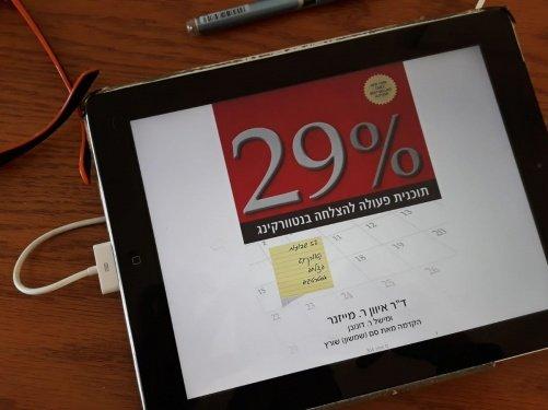 ספר 29% לכל נטורקר